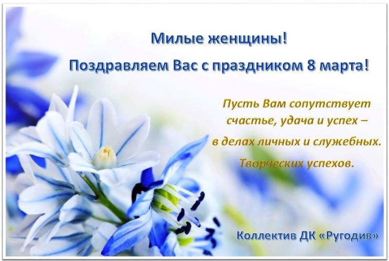 Rugodiv 8 marta2