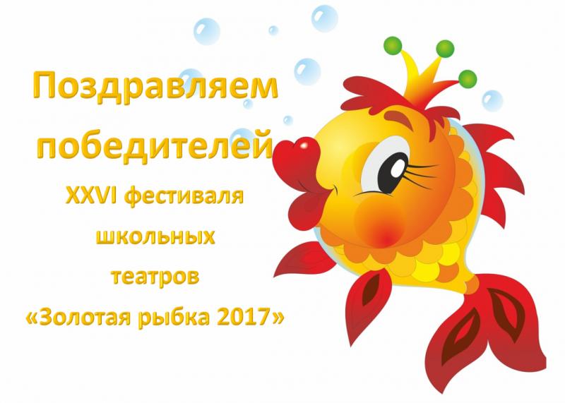 Kuldkalake 2017 победители